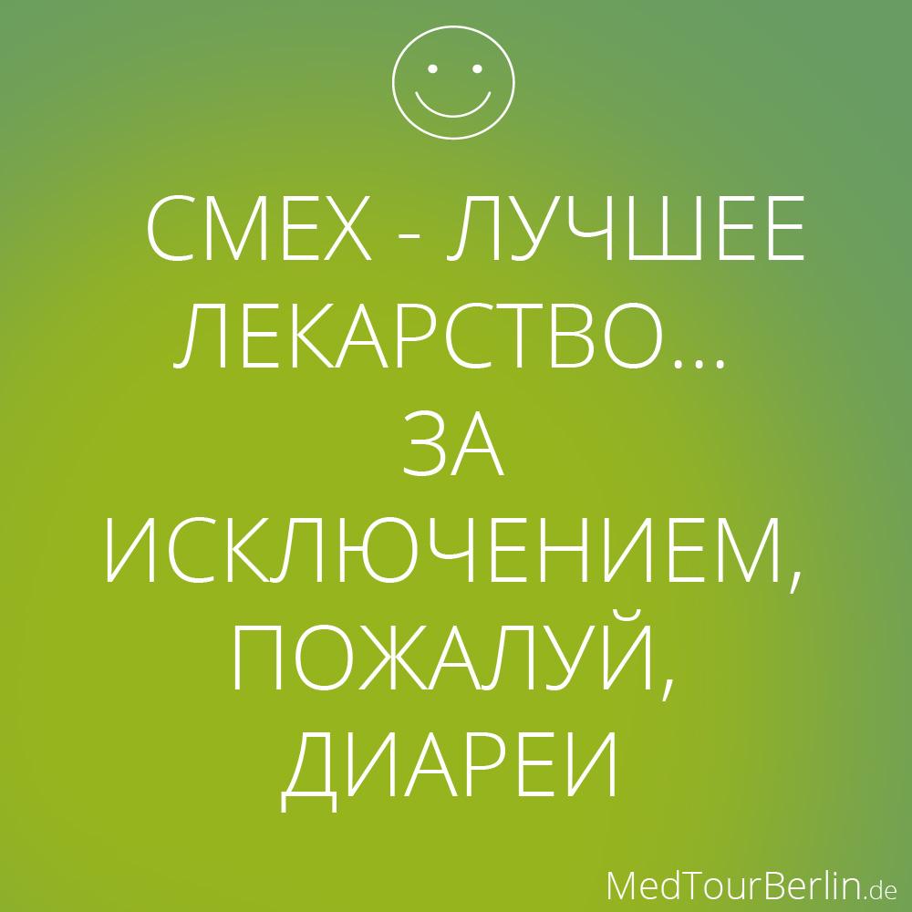 MedTourBerlin: Смех - лучшее лекарство...