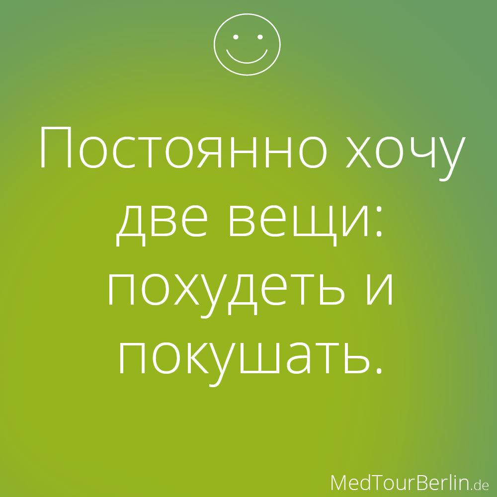 MedTourBerlin: Похудеть и покушать
