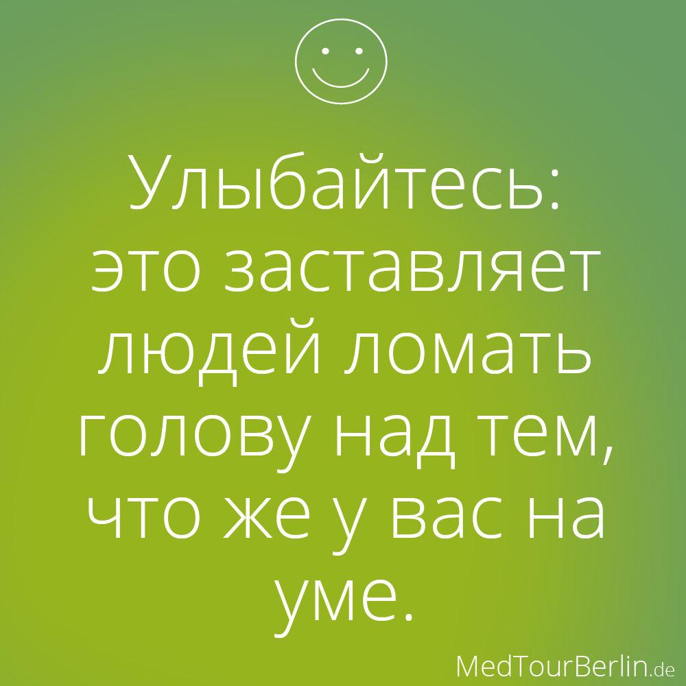 Всегда улыбайтесь
